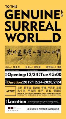 献给这真实的魔幻的世界 (群展) @ARTLINKART展览海报