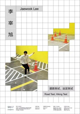 JAEWOOK LEE - ROAD TEST , HIKING TEST (solo) @ARTLINKART, exhibition poster