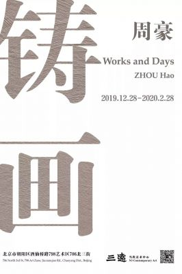 WORKS AND DAYS - ZHOU HAO'S RECENT OIL PAINTINGS (solo) @ARTLINKART, exhibition poster