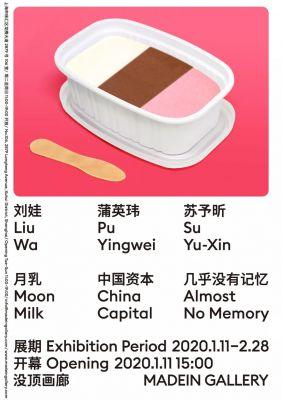 PU YINGWEI - CHINA CAPITAL (solo) @ARTLINKART, exhibition poster