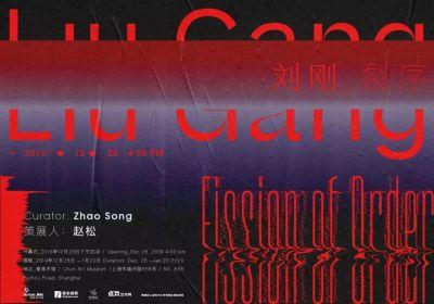 裂序——刘刚个人艺术展 (个展) @ARTLINKART展览海报