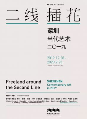 FREELAND AROUND THE SECOND LINE - SHENZHEN CONTEMPORARY ART IN 2019 (group) @ARTLINKART, exhibition poster