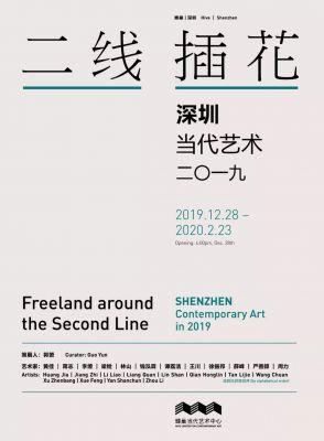 二线插花——深圳当代艺术二〇一九 (群展) @ARTLINKART展览海报