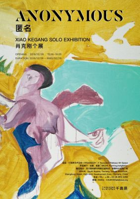 XIAO KEGANG - ANONYMOUS (solo) @ARTLINKART, exhibition poster