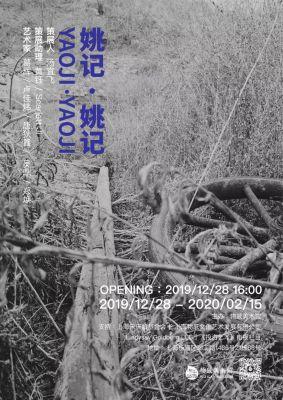 YAOJI·YAOJI (solo) @ARTLINKART, exhibition poster