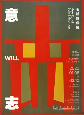MAO XUHUI - WILL (solo) @ARTLINKART, exhibition poster