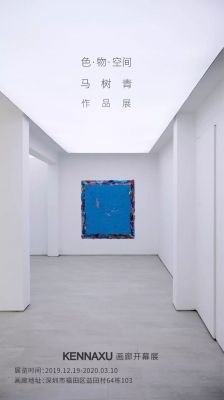 MA SHUQING SOLO EXHIBITION - COLOR · OBJECT · SPACE (solo) @ARTLINKART, exhibition poster