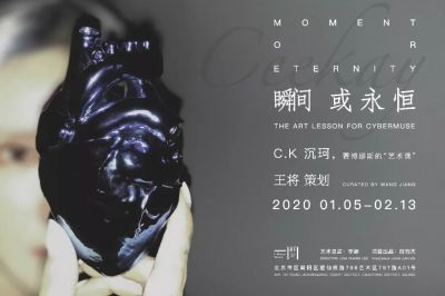 MOMENT & ETERNITY - THE ART LESSON FOR CYBERMUSE (solo) @ARTLINKART, exhibition poster