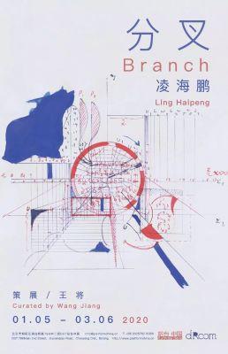 凌海鹏——分叉 (个展) @ARTLINKART展览海报