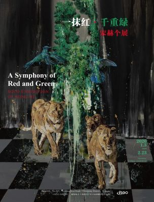 A SYMPHONY OF RED AND GREEN - SOLO EXHIBITION OF SONG HE (solo) @ARTLINKART, exhibition poster