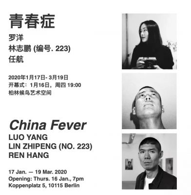 CHINA FEVER (group) @ARTLINKART, exhibition poster