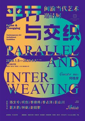 PARALLEL AND INTERWEAVING --  FUJIAN & CHONGQING CONTEMPORARY ART INVITATIONAL EXHIBITION (group) @ARTLINKART, exhibition poster