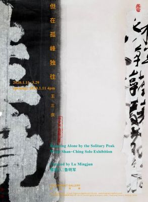 ROAMING ALONE BY THE SOLITARY PEAK - WANG SHAN-CHING (solo) @ARTLINKART, exhibition poster