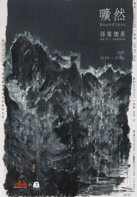 BOUNDLESS -  SUN CE SOLO EXHIBITION (solo) @ARTLINKART, exhibition poster
