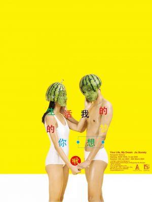 你的生活,我的梦想——啾小组 (个展) @ARTLINKART展览海报