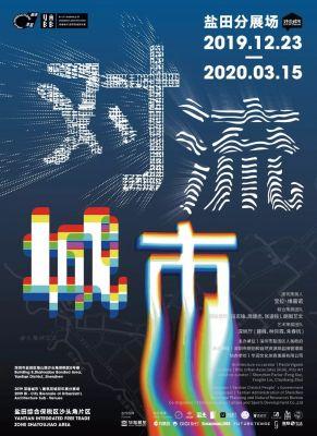 2019深港城市\建筑双城双年展盐田分展场——对流城市 (群展) @ARTLINKART展览海报