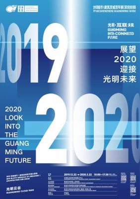 2019 UABB - GUANGMING INTER: CONNECTED FUTURE (group) @ARTLINKART, exhibition poster