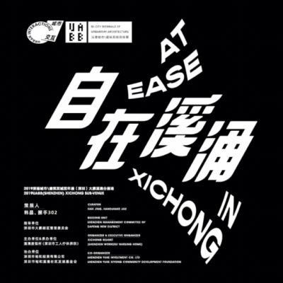 2019 UABB - AT EASE IN XICHONG (group) @ARTLINKART, exhibition poster