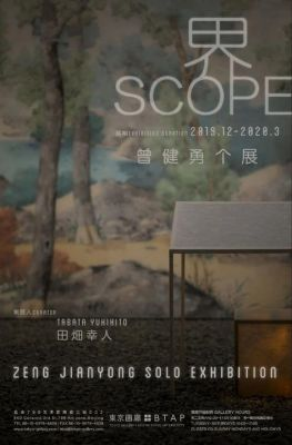 ZENG JIANYONG SOLO EXHIBITION - SCOPE (solo) @ARTLINKART, exhibition poster