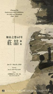 CHUANG CHE ANNIVERSARY SOLO EXHIBITION -  AS LOFTY AS A MOUNTAIN 1960-2019 (solo) @ARTLINKART, exhibition poster