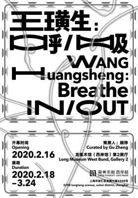 王璜生——呼/吸 (个展) @ARTLINKART展览海报