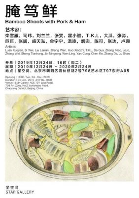 BAMBOO SHOOTS WITH PORK & HAM (group) @ARTLINKART, exhibition poster