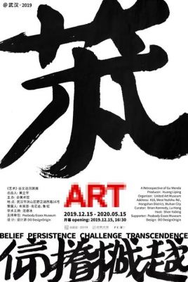 A RETROSPECTIVE OF GU WENDA (solo) @ARTLINKART, exhibition poster