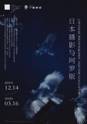 日本摄影与珂罗版 (群展) @ARTLINKART展览海报