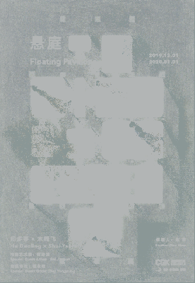 FLOATING PAVILIONS (group) @ARTLINKART, exhibition poster