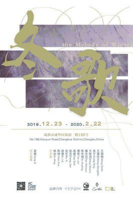 冬歌 (群展) @ARTLINKART展览海报