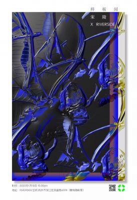 样板间——宋陵 X RIVERSIDE (个展) @ARTLINKART展览海报
