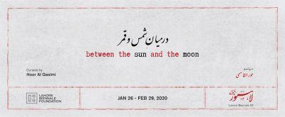第二届拉合尔双年展(LAHORE BIENNALE)2020——在太阳和月亮之间 (国际展) @ARTLINKART展览海报