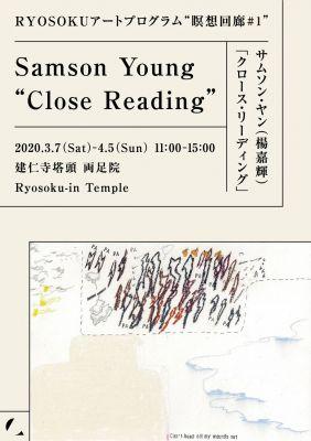 SAMSON YOUNG'S SOLO EXHIBITION  - CLOSE READING (solo) @ARTLINKART, exhibition poster