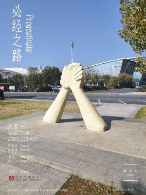 必经之路——王智一 (个展) @ARTLINKART展览海报