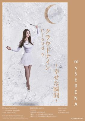 何美贤个展——九霄云外 (个展) @ARTLINKART展览海报