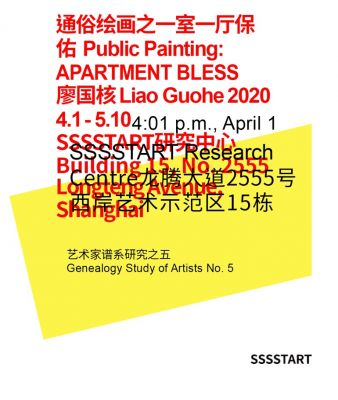 PUBLIC PAINTING - APARTMENT BLESS (solo) @ARTLINKART, exhibition poster