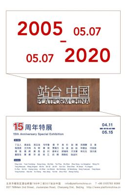 PLATFORM CHINA'S 15TH ANNIVERSARY SPECIAL EXHIBITION (group) @ARTLINKART, exhibition poster