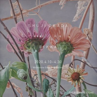 SHUJI OKADA - RIKKA (solo) @ARTLINKART, exhibition poster