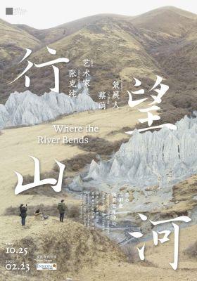 WHERE THE RIVER BENDS - ZHANG KECHUN SOLO EXHIBITION (solo) @ARTLINKART, exhibition poster