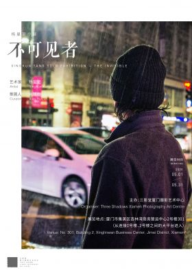 XINGKUN YANG SOLO EXHIBITION —— THE INVISIBLE (solo) @ARTLINKART, exhibition poster