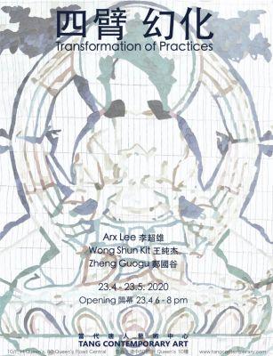 TRANSFORMATION OF PRACTICES - ARX LEE / WONG SHUN KIT / ZHENG GUOGU (group) @ARTLINKART, exhibition poster