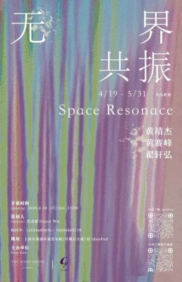 SPACE RESONACE (group) @ARTLINKART, exhibition poster
