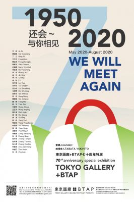 WE WILL MEET AGAIN ——TOKYO GALLERY+BTAP 70TH ANNIVERSARY SPECIAL EXHIBITION (group) @ARTLINKART, exhibition poster