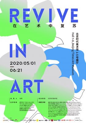 REVIVE IN ART (group) @ARTLINKART, exhibition poster