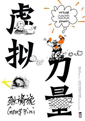 GENG YINI - VIRTUAL POWER (solo) @ARTLINKART, exhibition poster