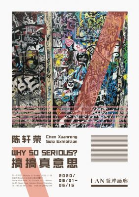 WHY SO SERIOUS?- CHEN XUANRONG SOLO EXHIBITION (solo) @ARTLINKART, exhibition poster