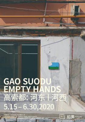 GAO SUODU - EMPTY HANDS (solo) @ARTLINKART, exhibition poster