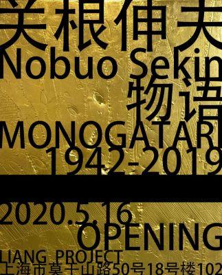 MONOGATARI - NOBUO SEKINE (solo) @ARTLINKART, exhibition poster