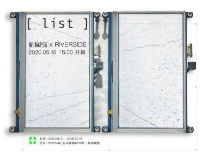 刘国强个展——LIST (个展) @ARTLINKART展览海报