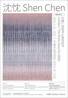 沈忱——第三回 无题/2000年以来的创作 (个展) @ARTLINKART展览海报